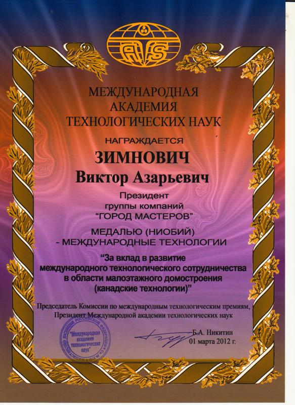 Поздравление на юбилей с медалью 93